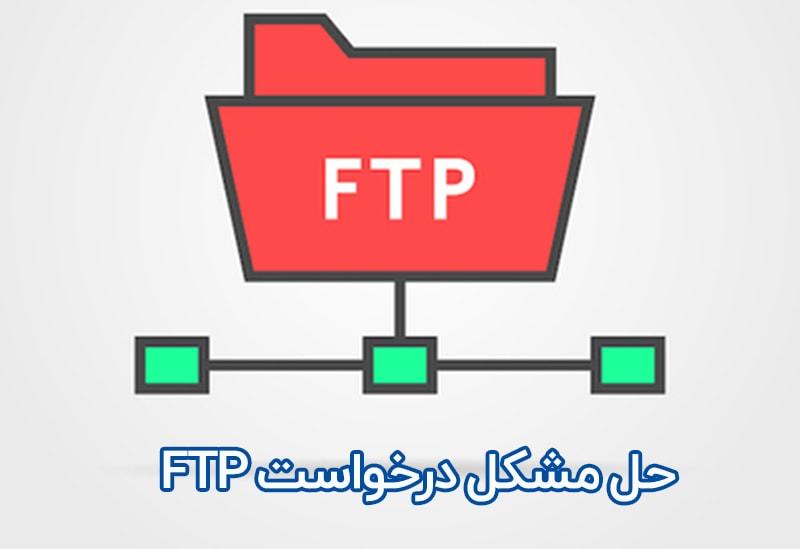 حل مشکل درخواست FTP وردپرس