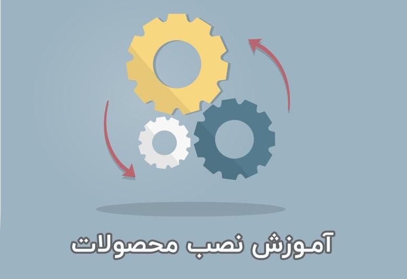آموزش نصب محصولات ابزار وردپرس