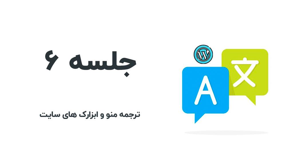 ترجمه منو و ابزارک ها با افزونه wpml