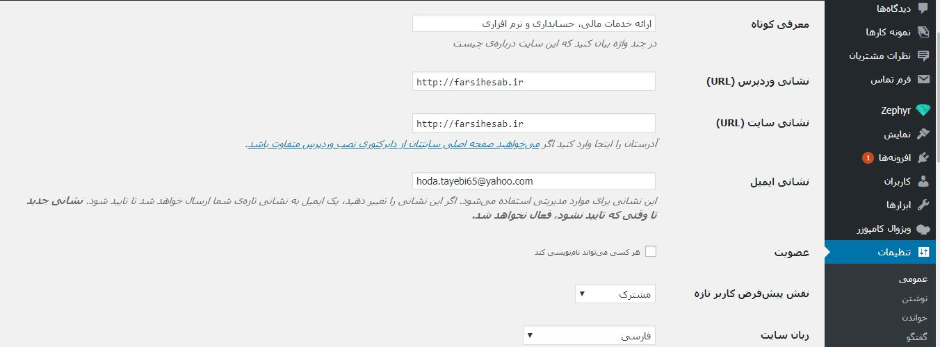 اصلاح آدرس وب سایت وردپرسی