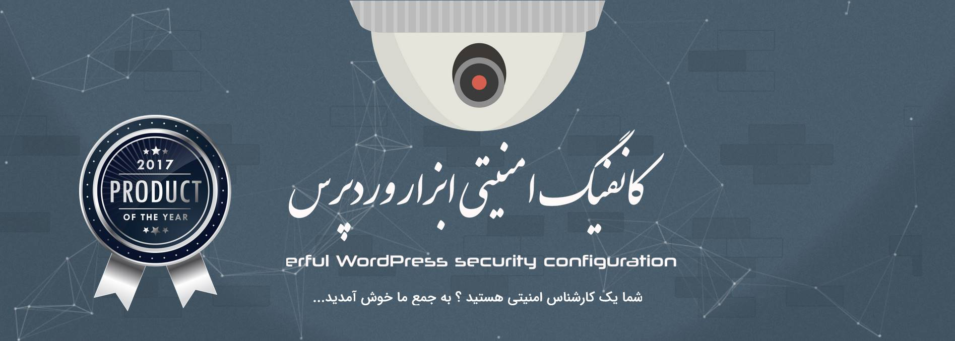کانفیگ امنیتی وردپرس