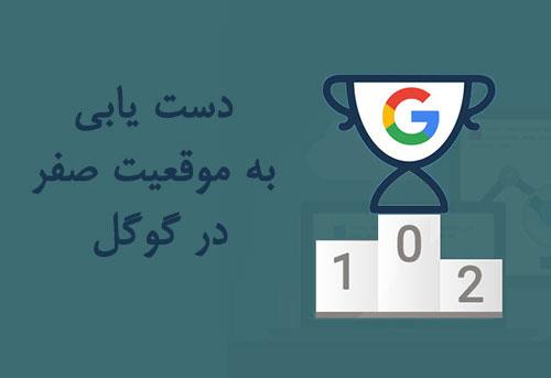 موقعیت-صفر-در-گوگل