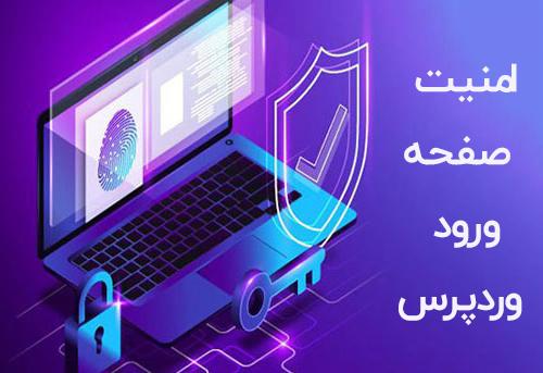 آموزش امنیت صفحه ورود وردپرس