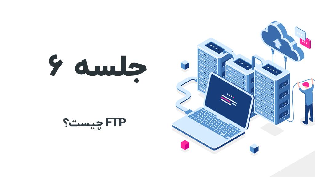 ftp چیست ؟