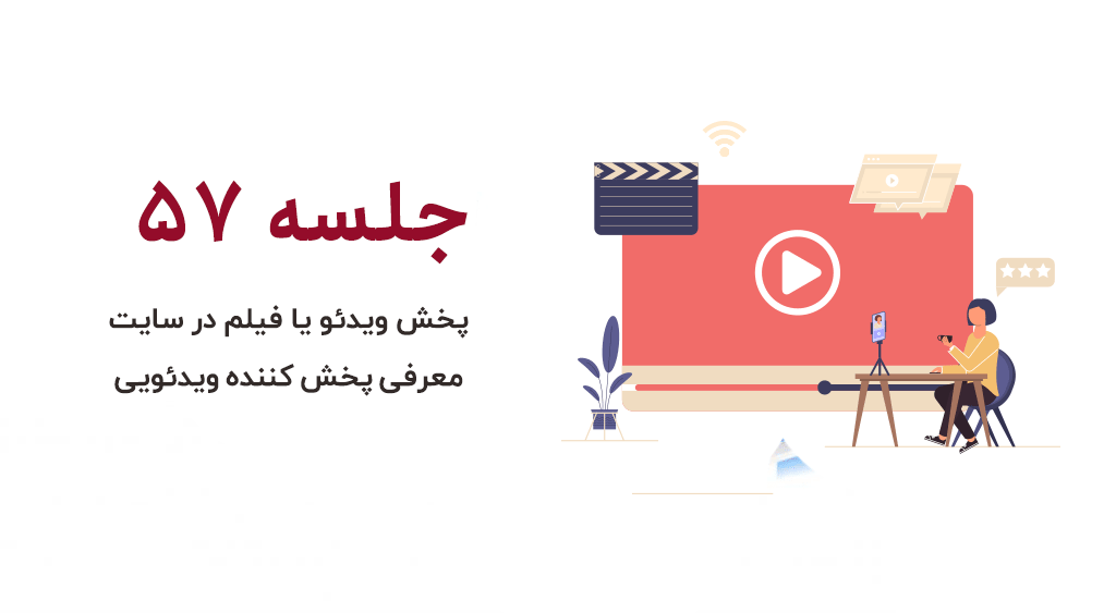 آموزش نشان دادن ویدئو در وردپرس