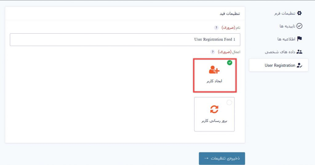تنظیمات افزودنی GravityForms User Registration