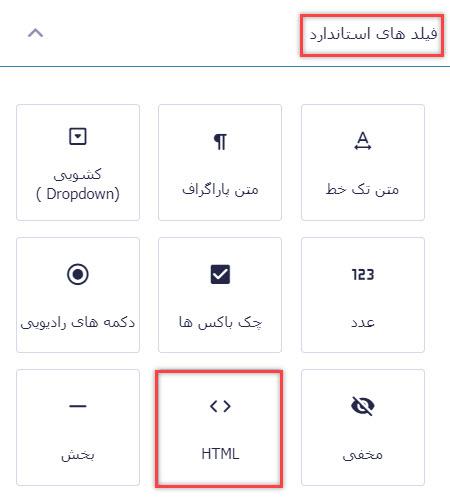 اضافه کردن فیلد HTML در گرویتی فرم
