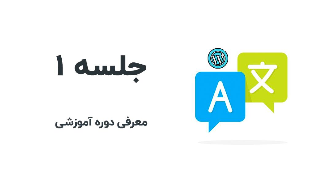معرفی دوره و دلایل طراحی سایت چندزبانه