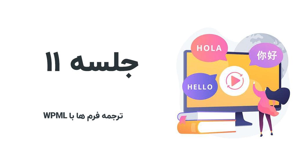 آموزش ترجمه فرم ها با افزونه wpml فارسی