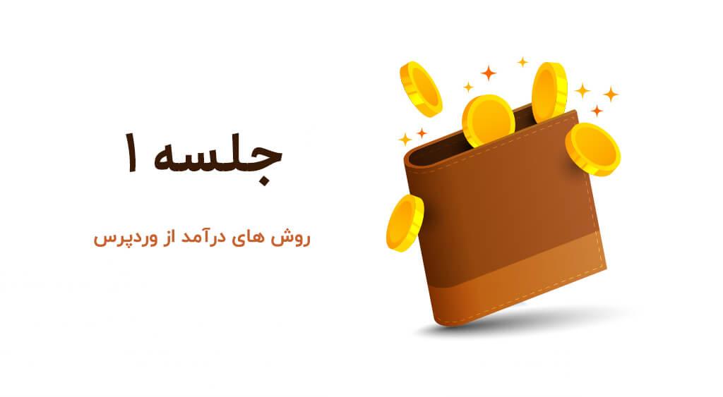 پول سازی از طراحی سایت