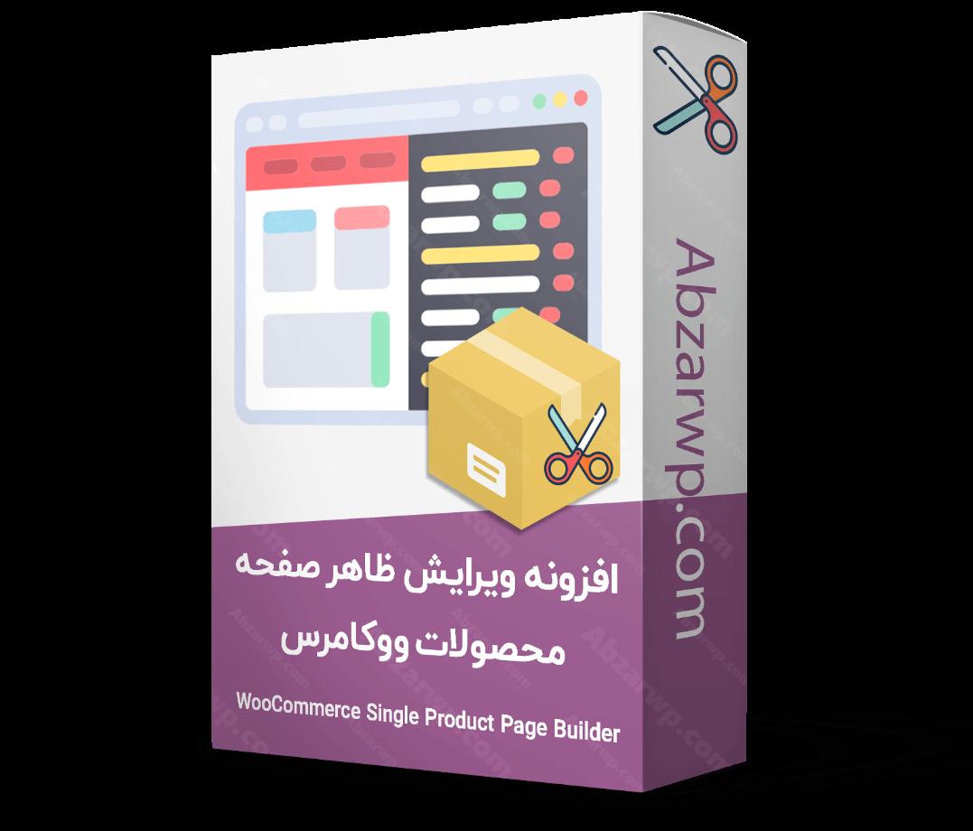افزونه ویرایش ظاهر صفحه محصولات ووکامرس - WooCommerce Single Product Page Builder