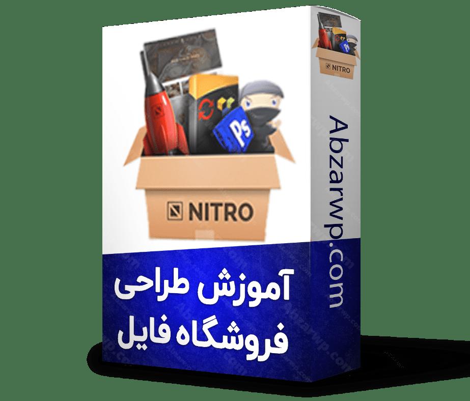آموزش طراحی فروشگاه فایل