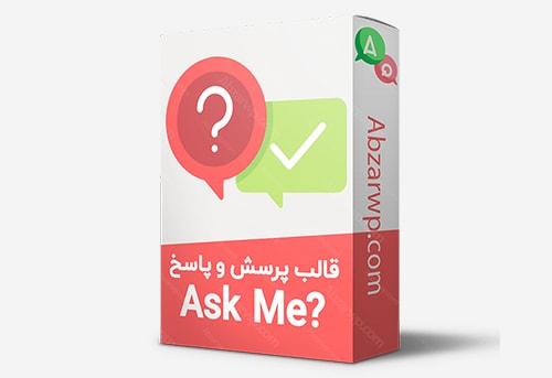 قالب پرسش و پاسخ انجمن