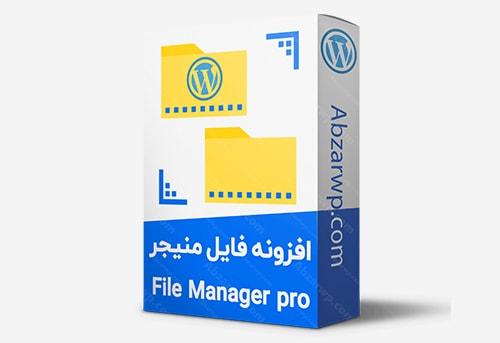 افزونه فایل منیجر وردپرس