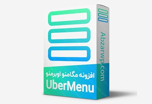 افزونه مگامنوی حرفه ای UberMenu