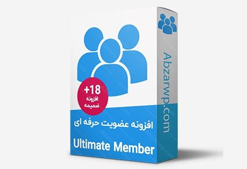 افزونه عضویت حرفه ای وردپرس