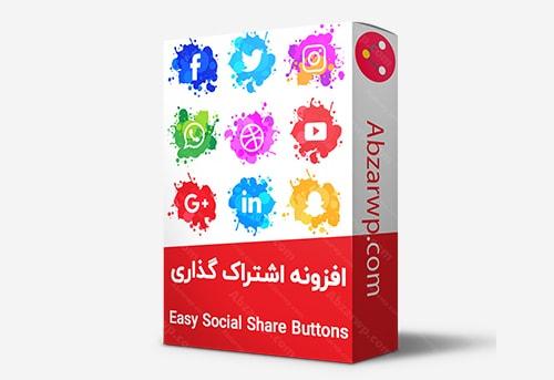 افزونه دکمه های اشتراک گذاری شبکه اجتماعی