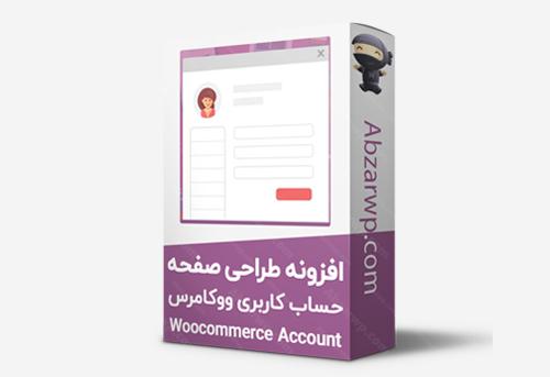 افزونه طراحی صفحه حساب کاربری ووکامرس | YITH WooCommerce Customize My Account Page