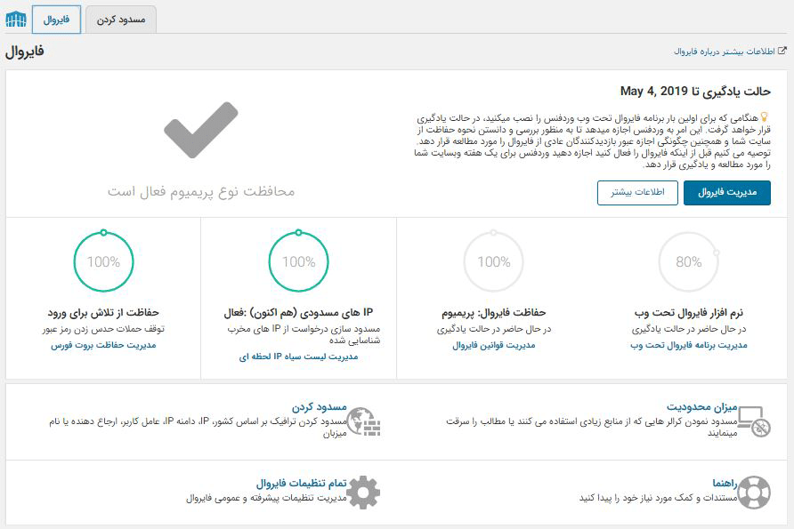 پلاگین امنیتی وردپرس Wordfence Security Pro