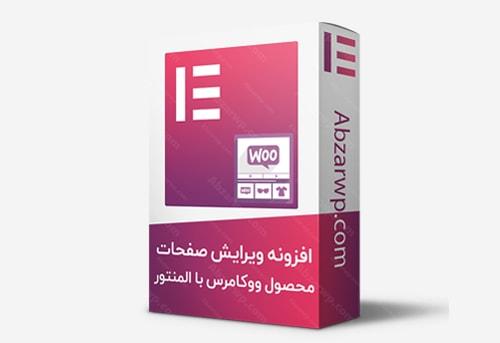افزونه ویرایش صفحات محصول ووکامرس با المنتور WooCommerce shortcodes & Custom Product page with Elementor