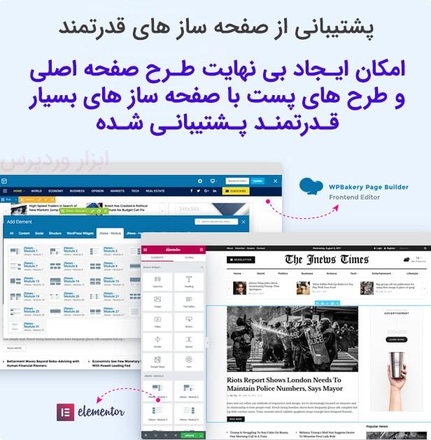 قالب خبری Jnews فارسی