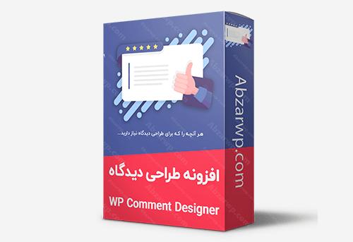 افزونه طراحی دیدگاه وردپرس - WP Comment Designer