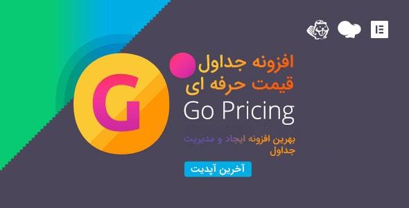 افزونه جداول قیمت گذاری Go Pricing