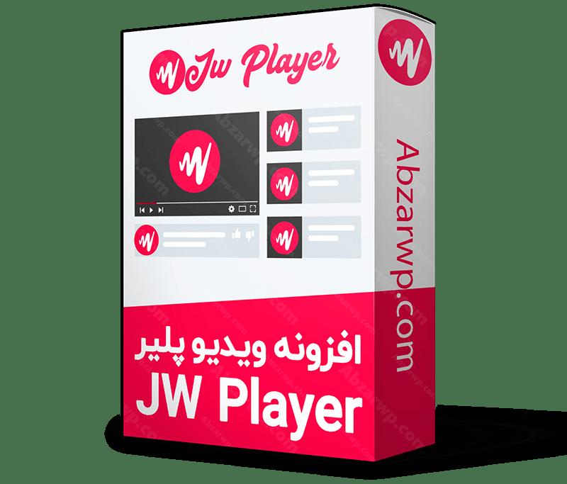 افزونه پخش کننده ویدیو jw player
