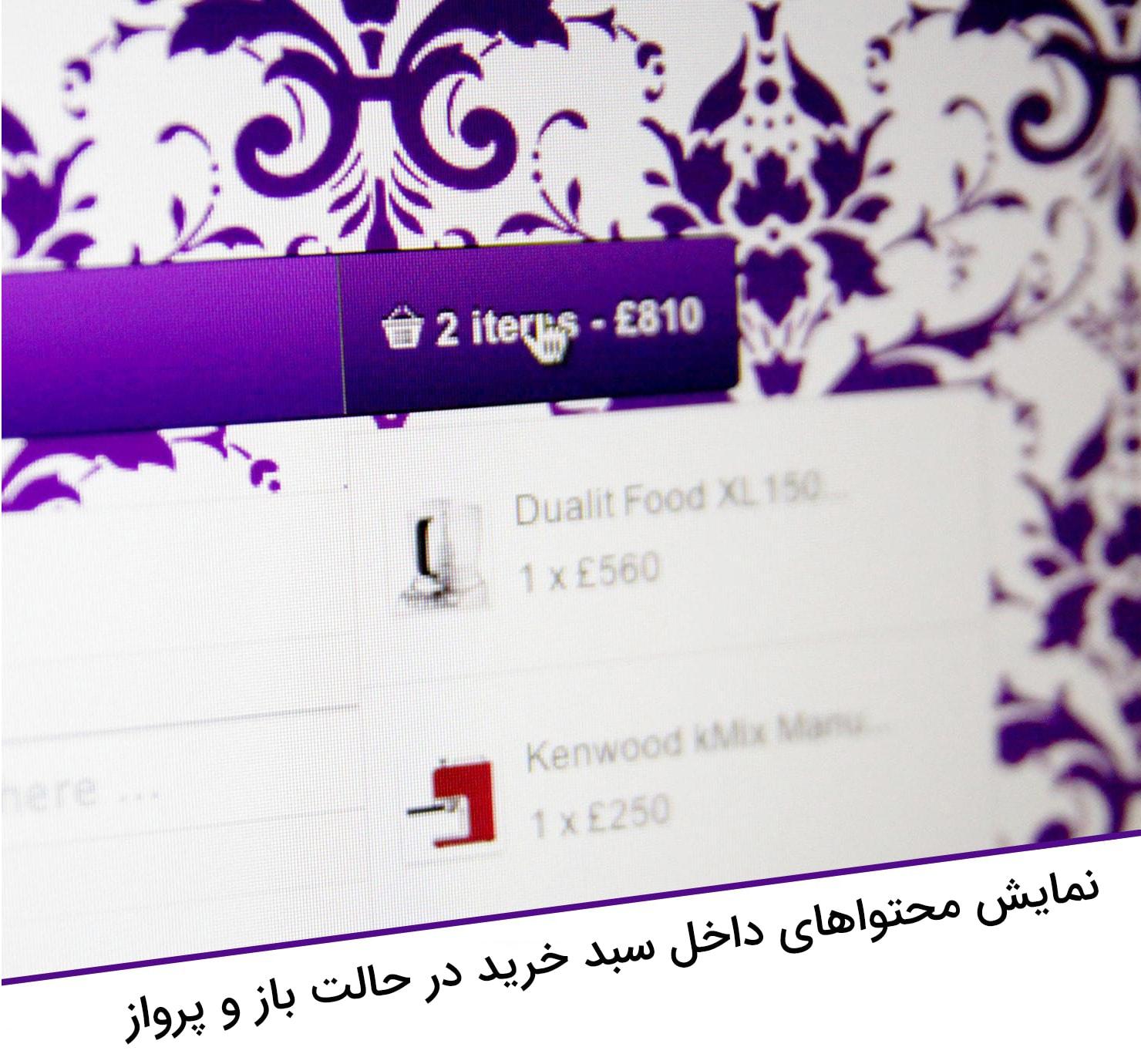 افزونه Menu Cart Pro فارسی
