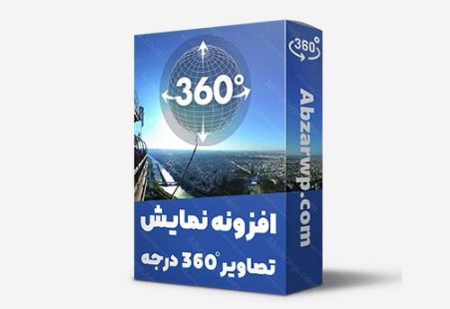 افزونه نمایش 360 درجه ای محصول