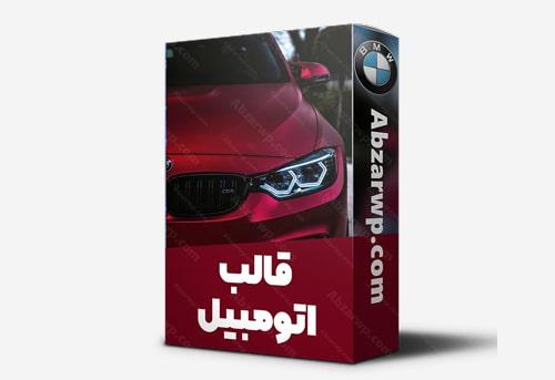 قالب خدمات خودرو و خدمات مکانیکی Autrics