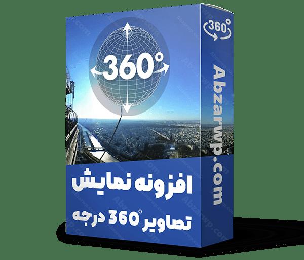 افزونه 360 Photo Viewer نمایش تصاویر 360