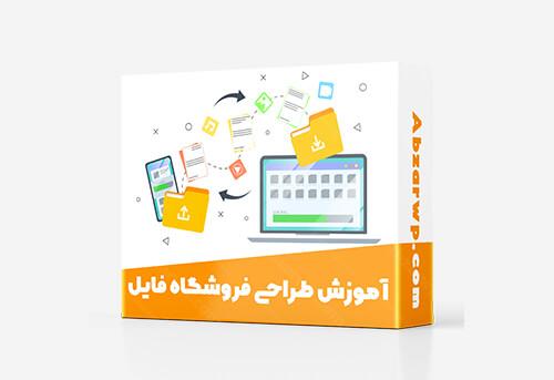 آموزش ساخت فروشگاه فایل