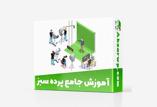 آموزش پرده سبز
