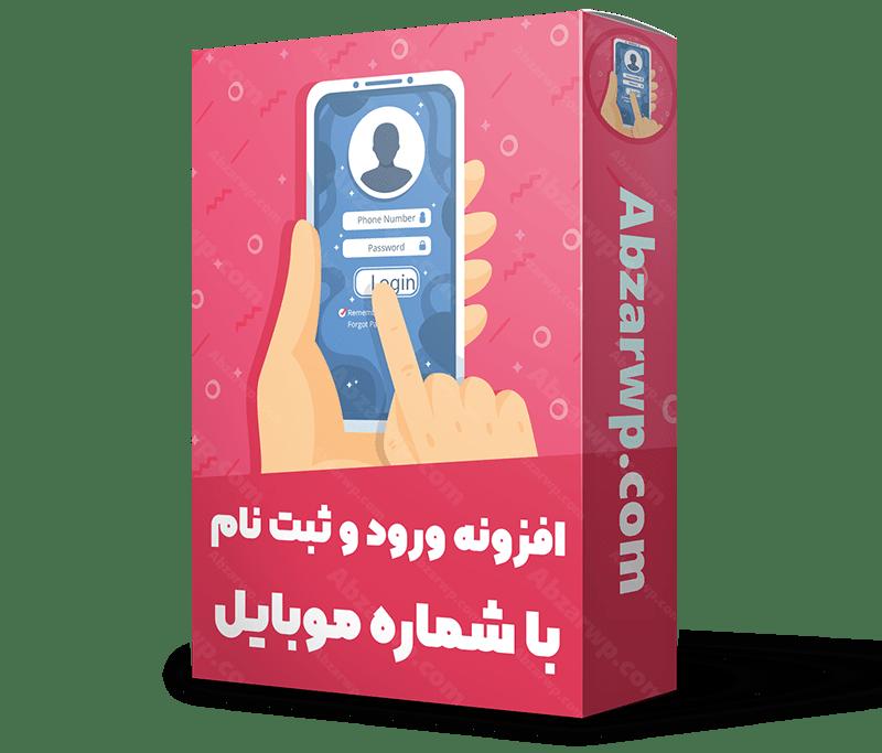 افزونه ورود و ثبت نام با شماره موبایل - Digits
