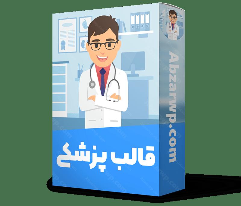 قالب پزشکی Medilink