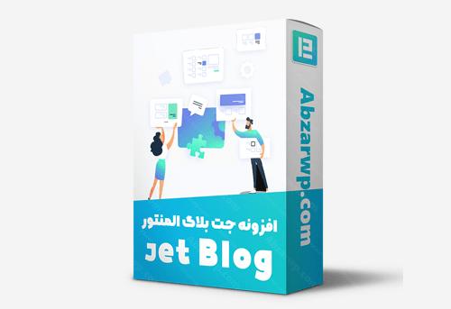jetblog plugin
