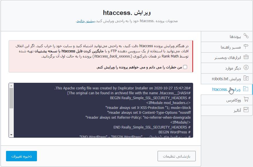 ویرایش htaccess در رنک مث