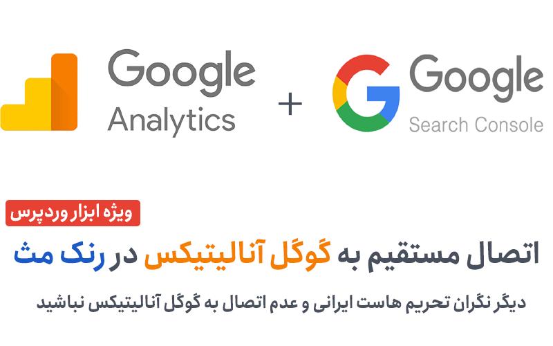 اتصال گوگل آنالیتیکس در رنک مث