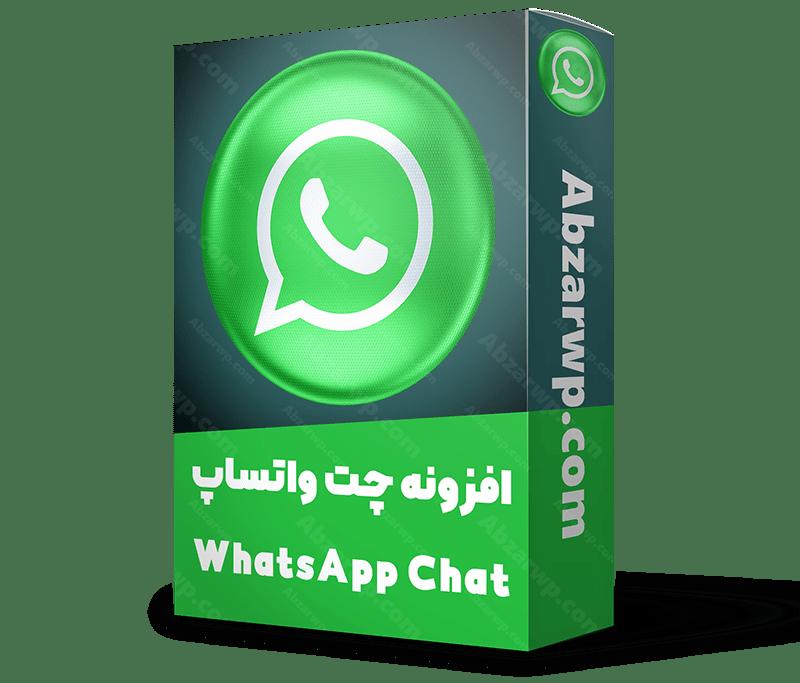افزونه چت whatsapp