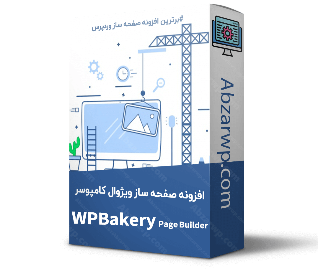 افزونه صفحه ساز ویژوال کامپوسر WPBAKERY