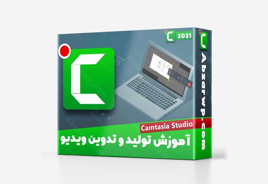 آموزش نرم افزار کمتاسیا Camtasia Studio