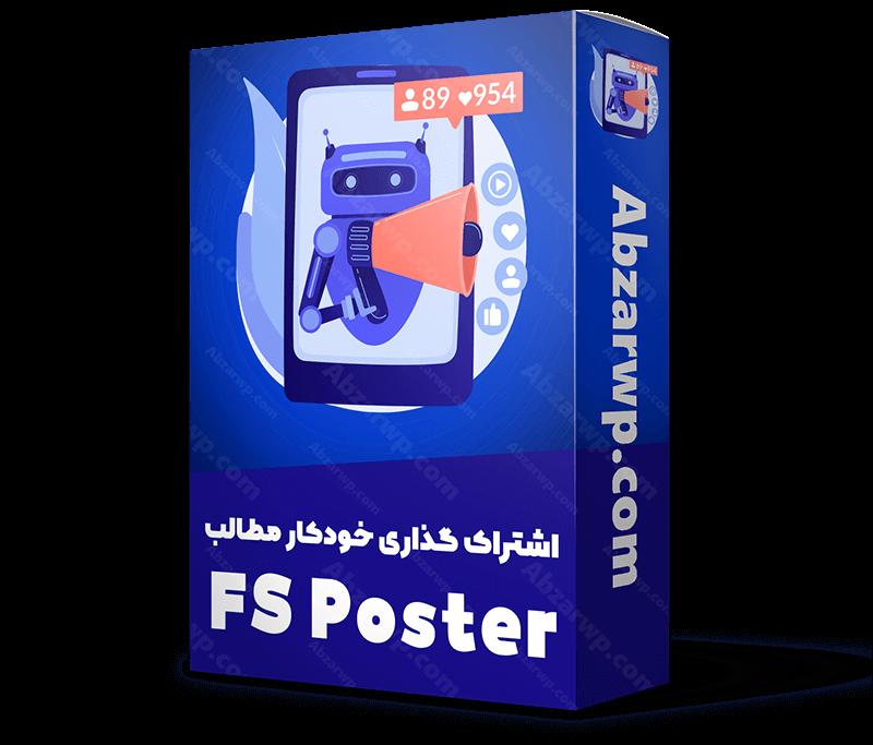افزونه Fs Poster - اشتراک گذاری در شبکه های اجتماعی