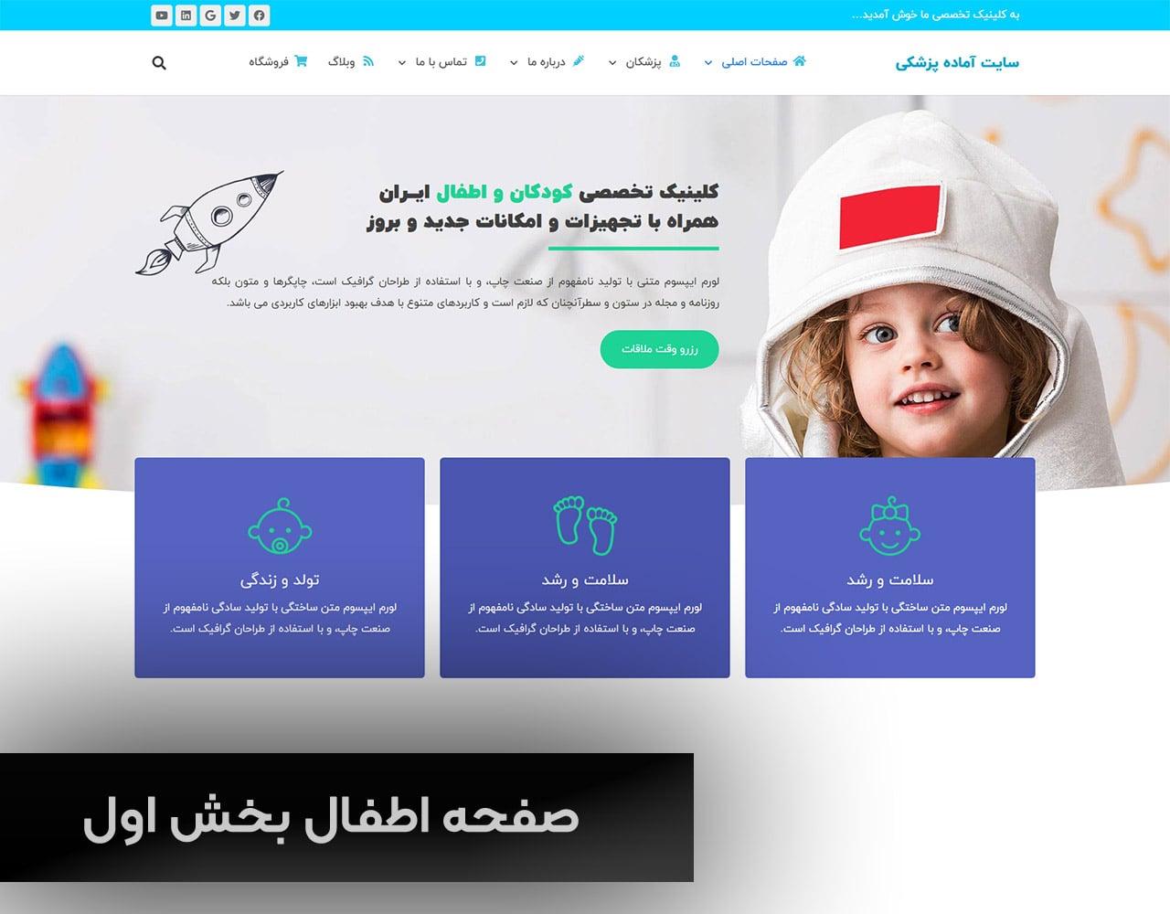 سایت آماده پزشکی - دمو متخصص اطفال