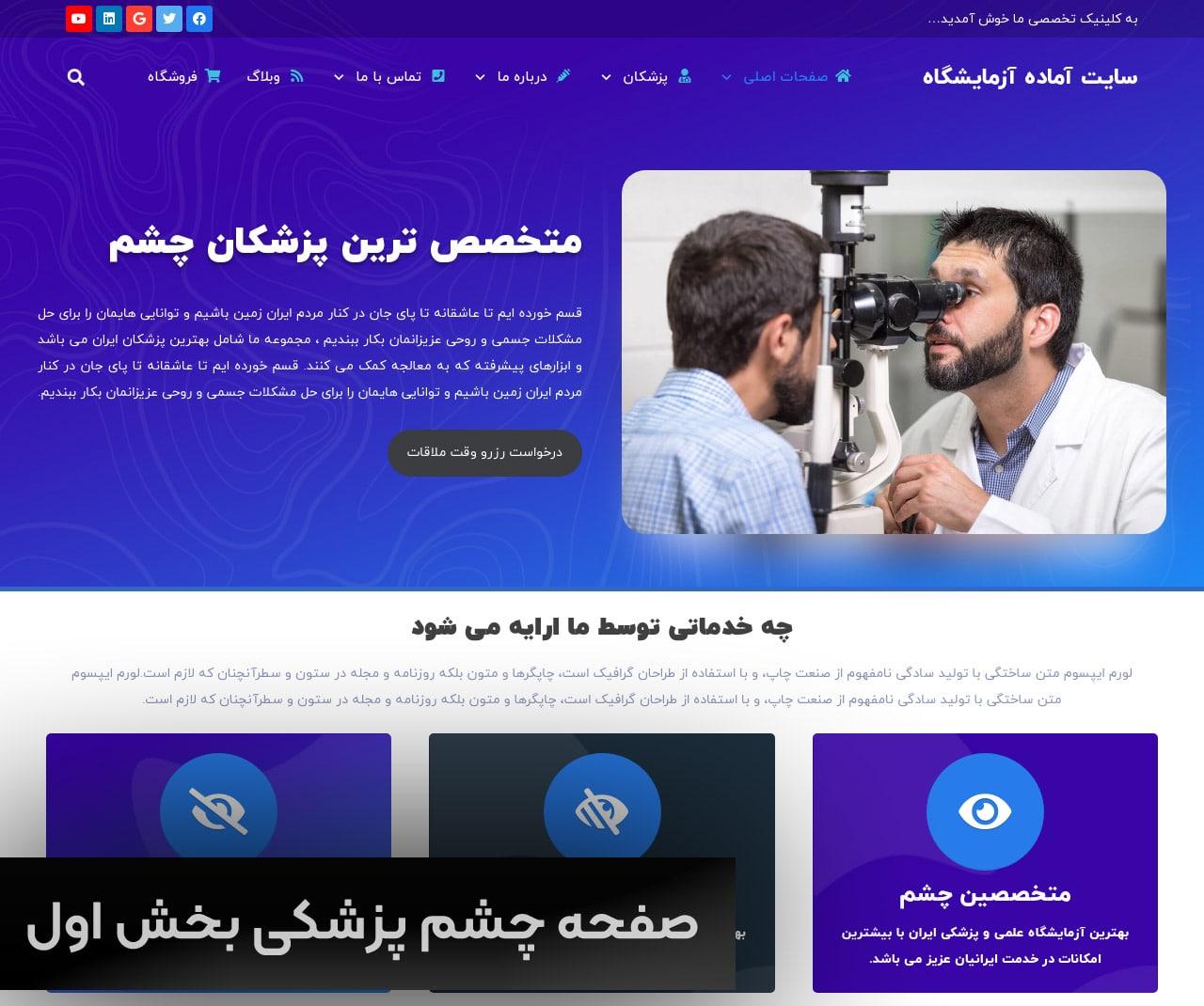 سایت آماده چشم پزشکی