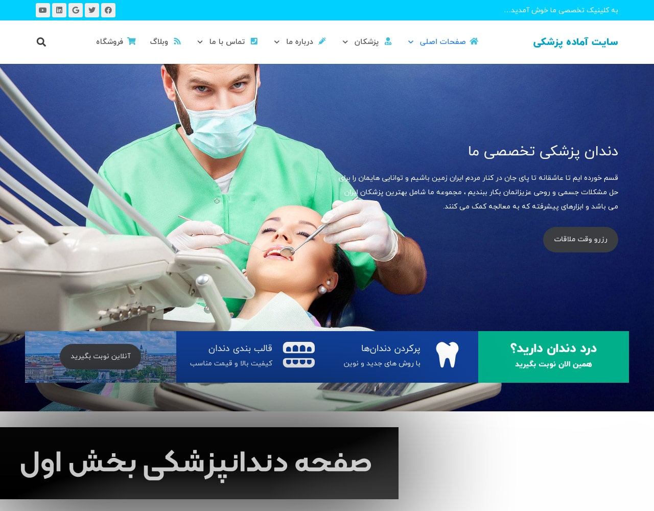 سایت آماده دندان پزشکی