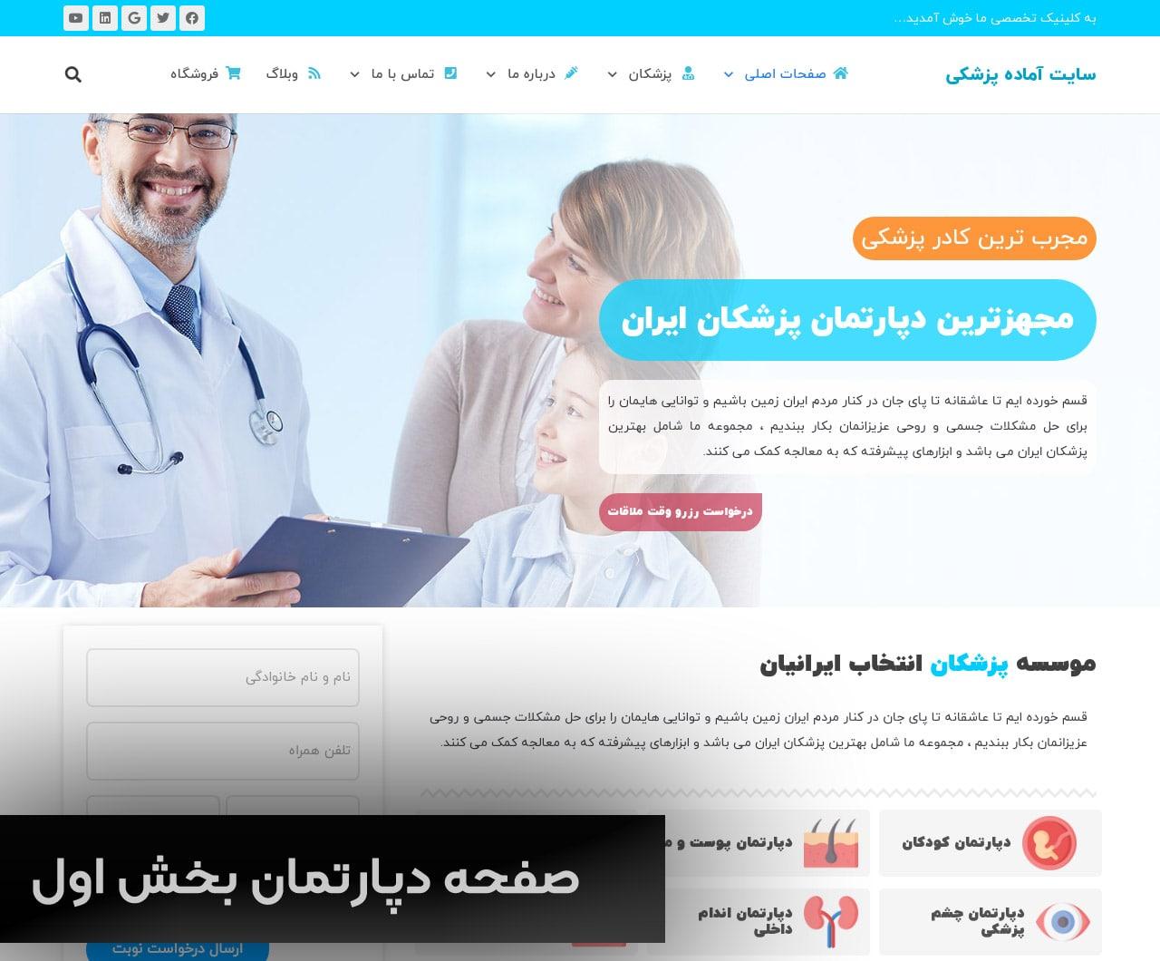 صفحه اصلی دپارتمان پزشکی